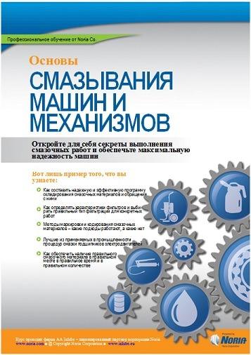 FML_brochure_RU